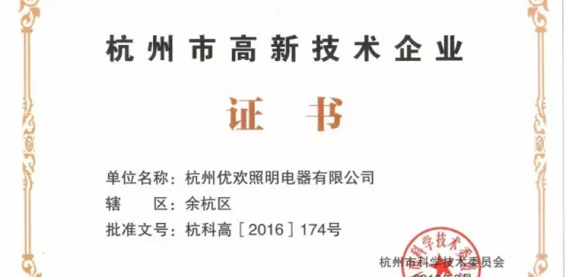 Hangzhou Youhuan Lighting has been honored as the Hangzhou Hi-tech Enterprises.