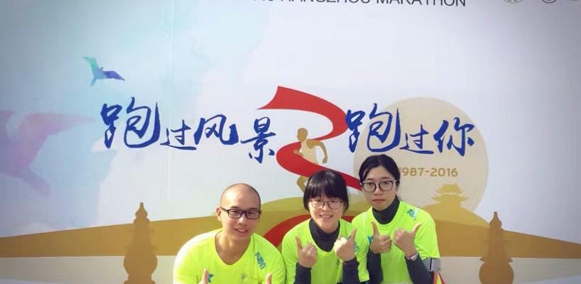 2016 Hangzhou Marathon